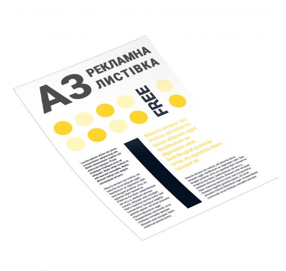 Рекламная листовка А3