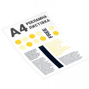 Рекламная листовка А4