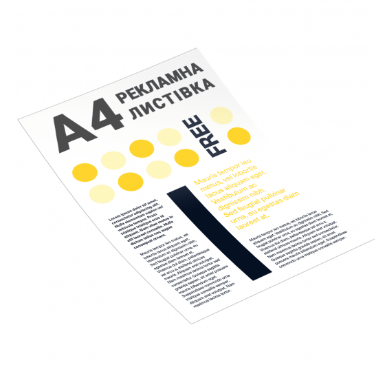 Печать рекламных листовок А4