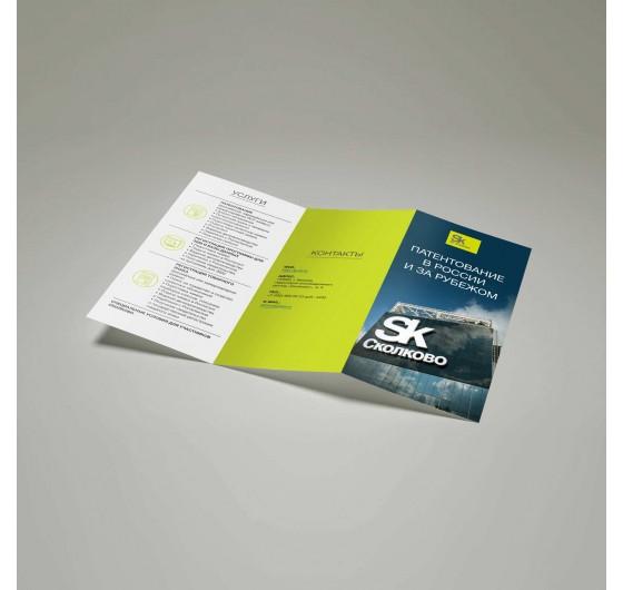 Буклет Евро Бумага 350г. 2 сгиба