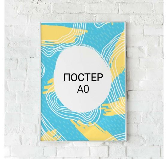 Печать рекламных плакатов А0