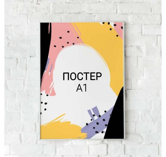 Печать рекламных плакатов А1